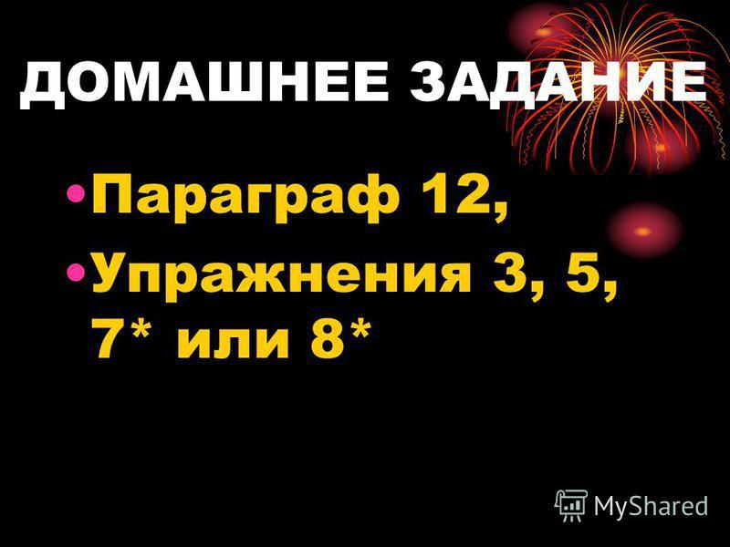 ДОМАШНЕЕ ЗАДАНИЕ Параграф 12, Упражнения 3, 5, 7* или 8*
