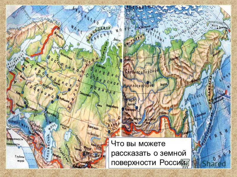 Что вы можете рассказать о земной поверхности России.