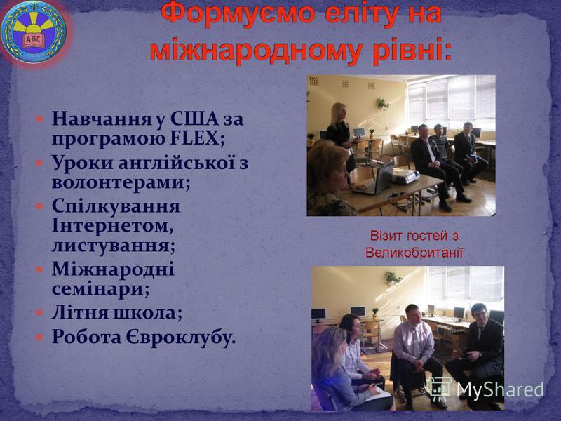 Навчання у США за програмою FLEX; Уроки англійської з волонтерами; Спілкування Інтернетом, листування; Міжнародні семінари; Літня школа; Робота Євроклубу. Візит гостей з Великобританії
