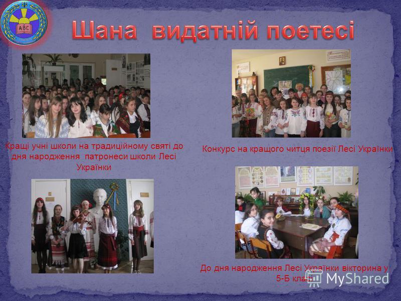 До дня народження Лесі Українки вікторина у 5-Б класі Конкурс на кращого читця поезії Лесі Українки Кращі учні школи на традиційному святі до дня народження патронеси школи Лесі Українки