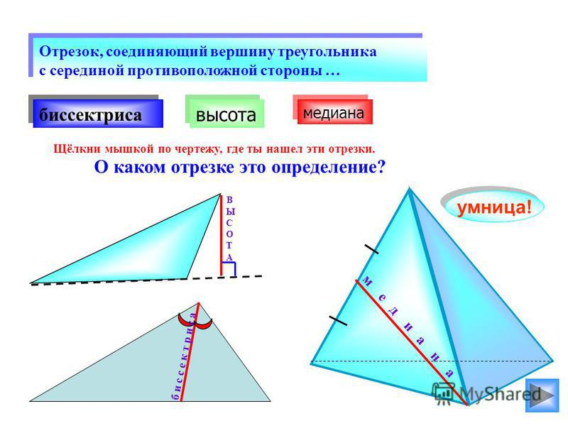 В Ы С О Т А медиана биссектриса О каком отрезке это определение? молодец! м е д и а н а б и с с е к т р и с а Перпендикуляр, проведенный из вершины треугольника к прямой, содержащей противоположную сторону… Перпендикуляр, проведенный из вершины треуг