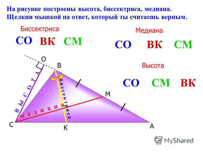 А О Как называется отрезок АО? Медиана биссектриса высота м е д и а н а Медиана биссектриса высота б и с с е к т р и с а В Ы С О Т А А А О О
