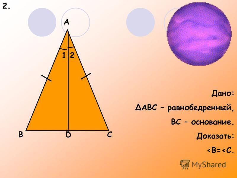Дано: ΔABC, ΔA 1 B 1 C 1, AB=A 1 B 1, AC=A 1 C 1, <A=<A 1. Доказать: ΔABC=ΔA 1 B 1 C 1 A A1A1 B B1B1 C C1C1 1.