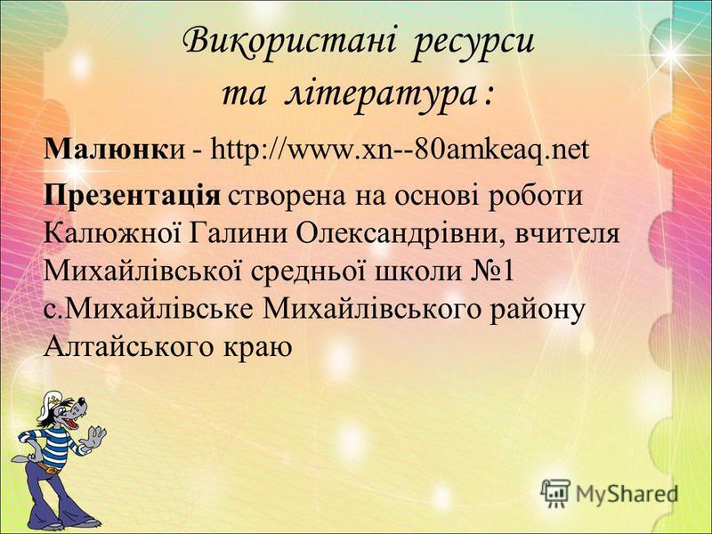 ПРЕЗЕНТАЦІЯ підготовлена вчителем початкових класів МЗШ І-ІІІ ступенів 12 Рябчук Ю. М.