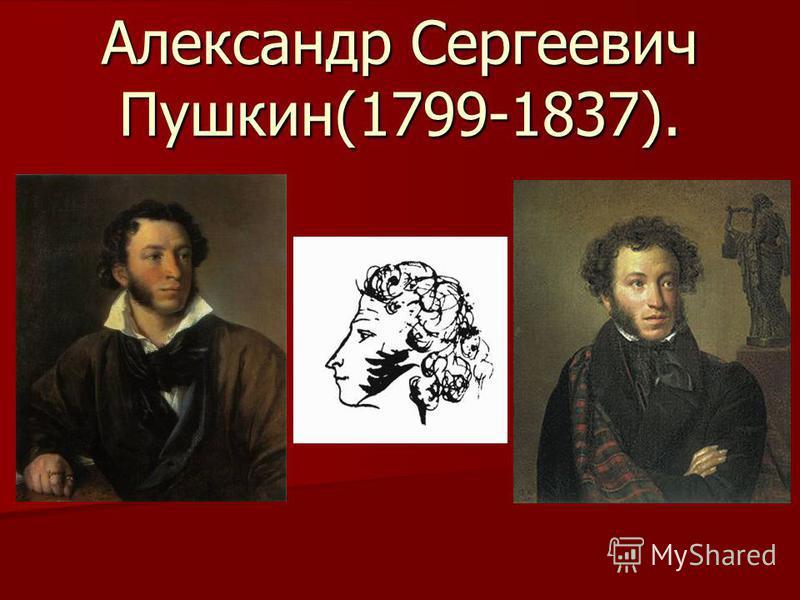Александр Сергеевич Пушкин(1799-1837).