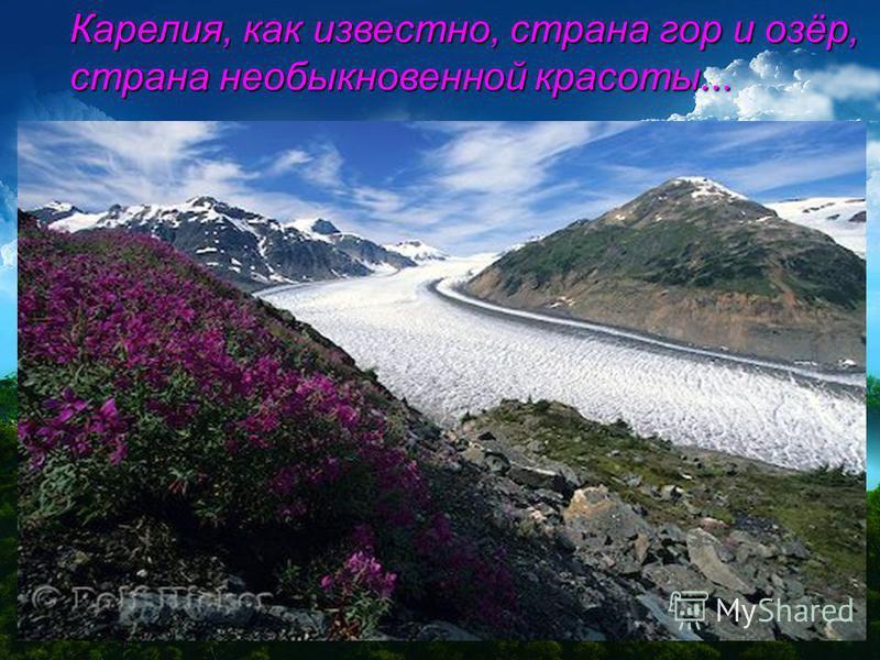 Карелия, как известно, страна гор и озёр, страна необыкновенной красоты...