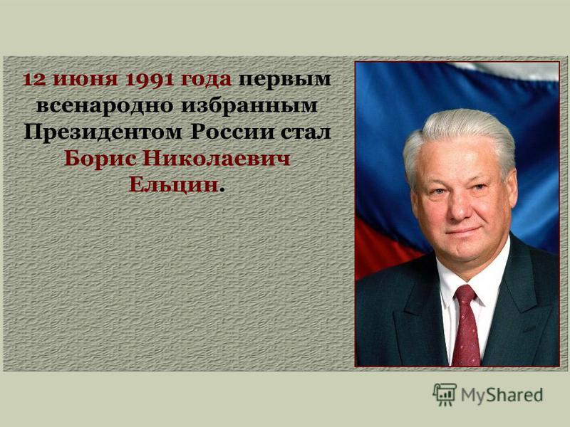 12 июня 1991 года первым всенародно избранным Президентом России стал Борис Николаевич Ельцин.