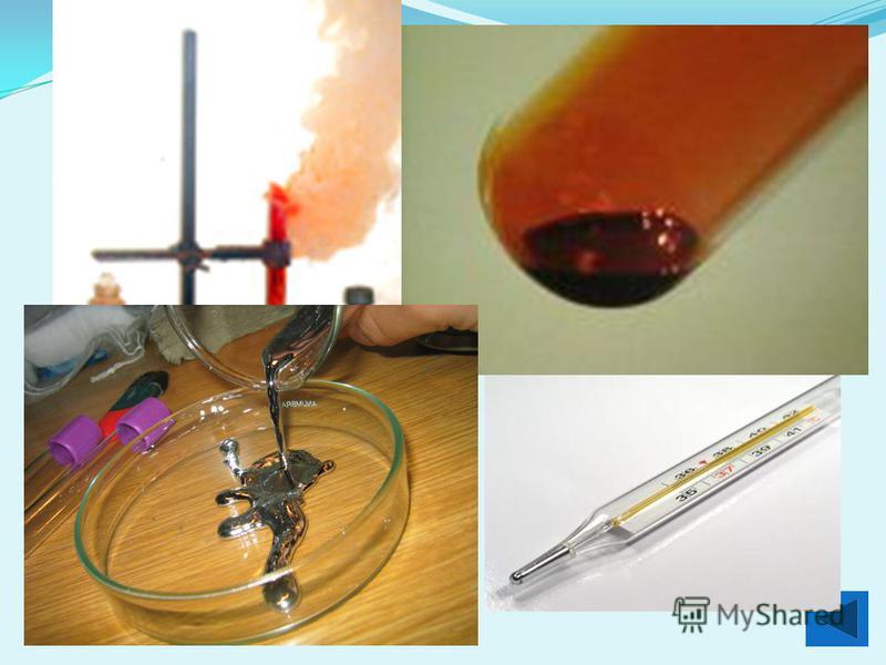 Два простых вещества при обычных условиях –жидкости, опасные для человека Ртуть и бром