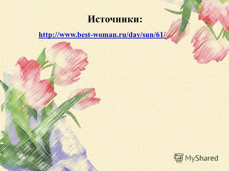 Источники: http://www.best-woman.ru/day/sun/61/