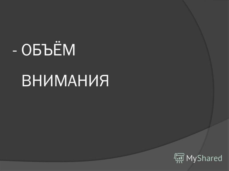- ОБЪЁМ ВНИМАНИЯ