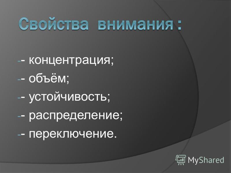 - - концентрация; - - объём; - - устойчивость; - - распределение; - - переключение.