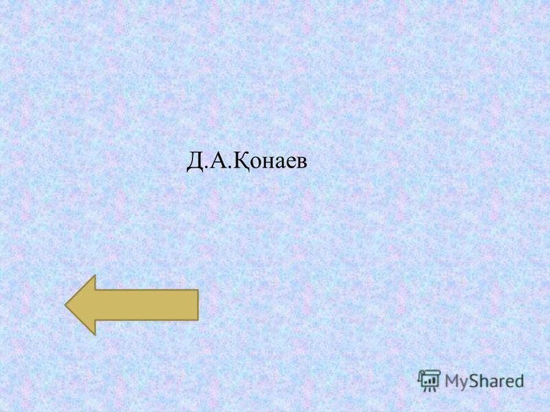 Д.А.Қонаев