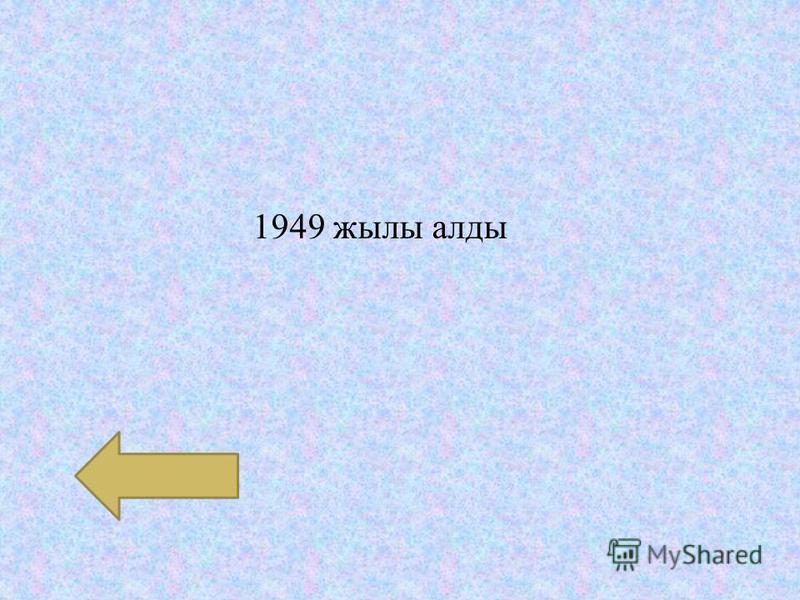 1949 жилы аллоды