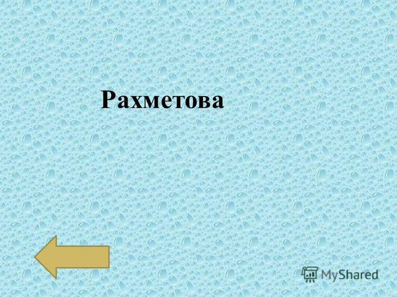 Рахметова