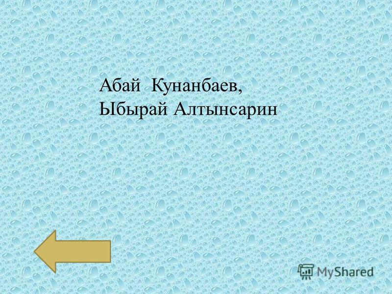 Абай Кунанбаев, Ыбырай Алтынсарин