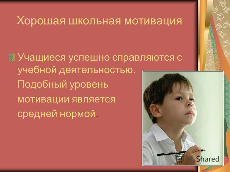 Хорошая школьная мотивация Учащиеся успешно справляются с учебной деятельностью. Подобный уровень мотивации является средней нормой.