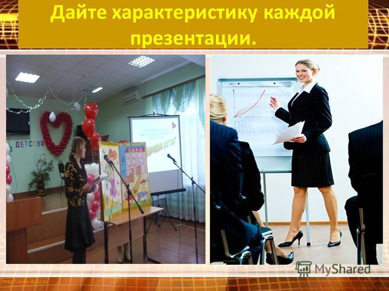 Дайте характеристику каждой презентации.