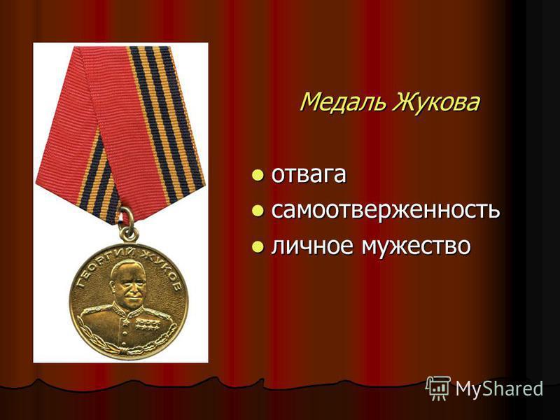 Медаль Жукова отвага отвага самоотверженность самоотверженность личное мужество личное мужество