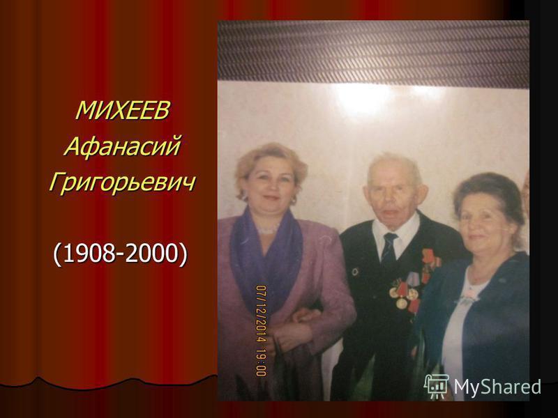 МИХЕЕВАфанасий Григорьевич (1908-2000)