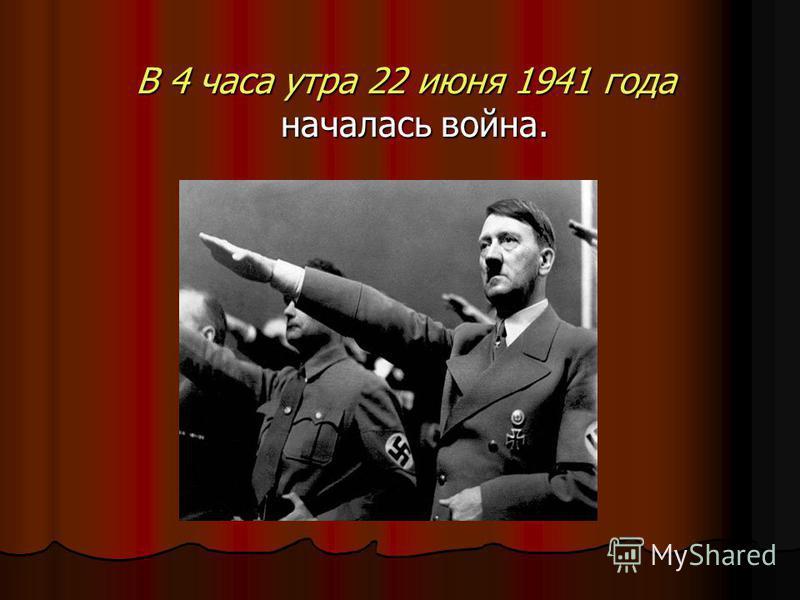 В 4 часа утра 22 июня 1941 года началась война. В 4 часа утра 22 июня 1941 года началась война.