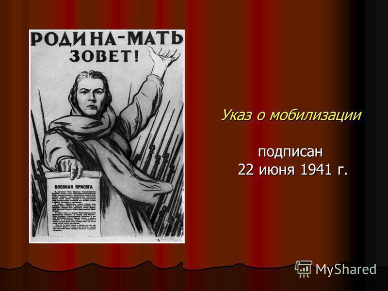 Указ о мобилизации подписан 22 июня 1941 г.