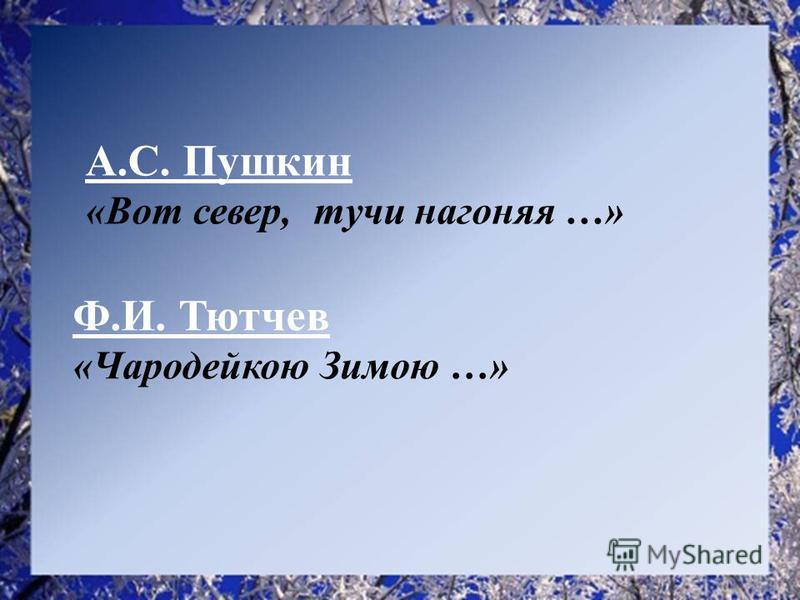 А.С. Пушкин «Вот север, тучи нагоняя …» Ф.И. Тютчев «Чародейкою Зимою …»