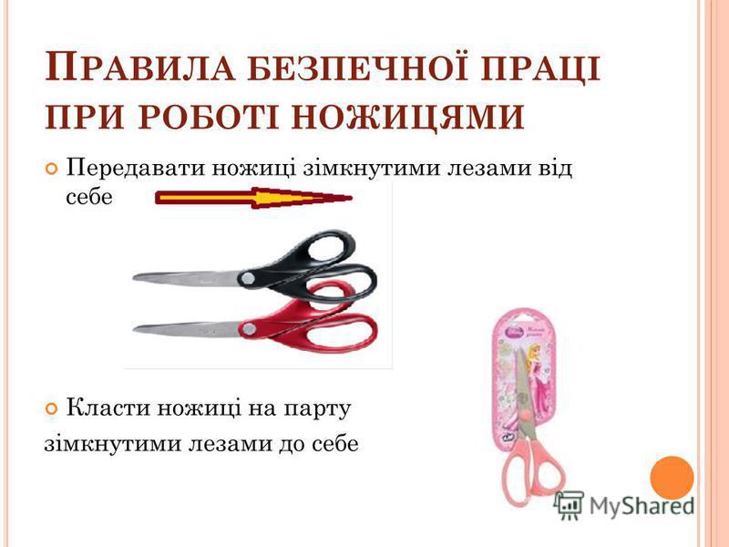 П РАВИЛА БЕЗПЕЧНОЇ ПРАЦІ ПРИ РОБОТІ НОЖИЦЯМИ Передавати ножиці зімкнутими лезами від себе Класти ножиці на парту зімкнутими лезами до себе