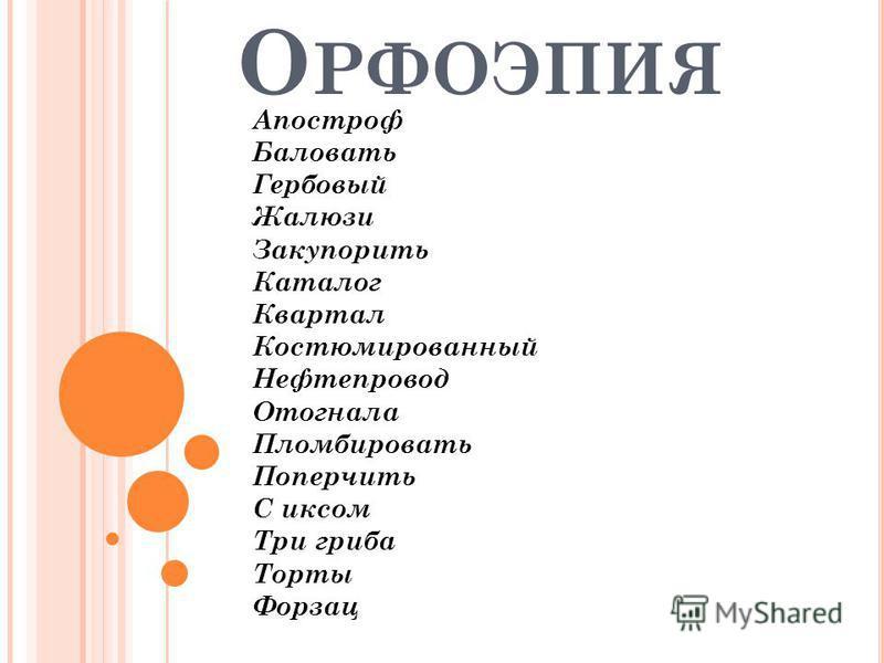 Р АЗМИНКА Фонетика А1. В каком слове букв больше, чем звуков? 1) язык 2) маячить 3) объем 4) меньше