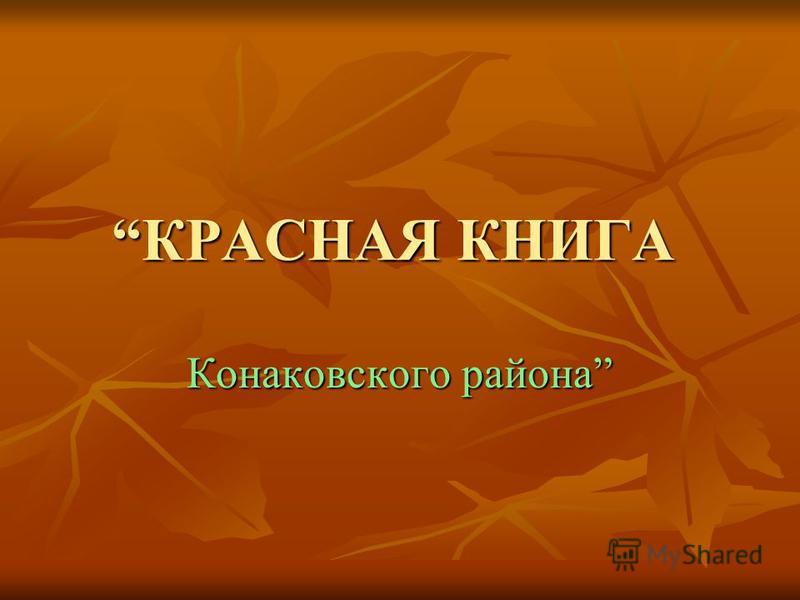 КРАСНАЯ КНИГАКРАСНАЯ КНИГА Конаковского района