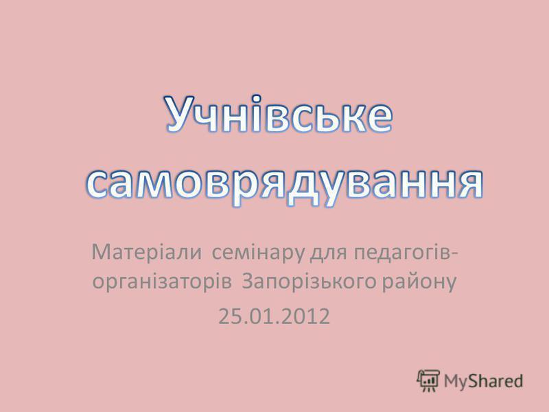 Матеріали семінару для педагогів- організаторів Запорізького району 25.01.2012