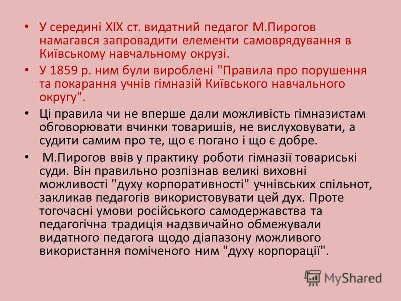 У середині ХIХ ст. видатний педагог М.Пирогов намагався запровадити елементи самоврядування в Київському навчальному окрузі. У 1859 р. ним були вироблені