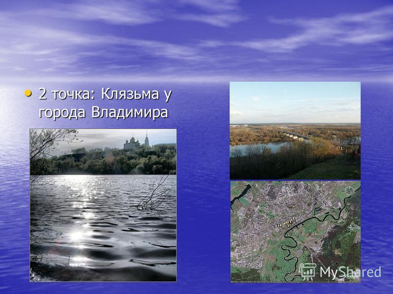 2 точка: Клязьма у города Владимира 2 точка: Клязьма у города Владимира