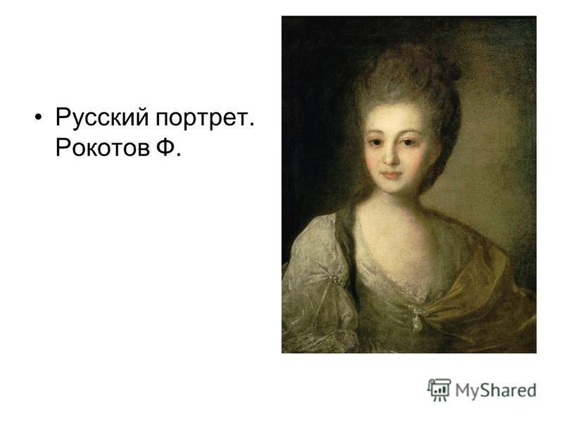 Русский портрет. Рокотов Ф.