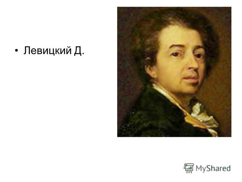Левицкий Д.