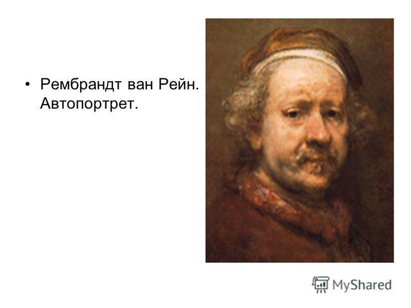 Рембрандт ван Рейн. Автопортрет.