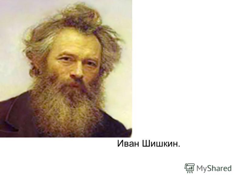Иван Шишкин.