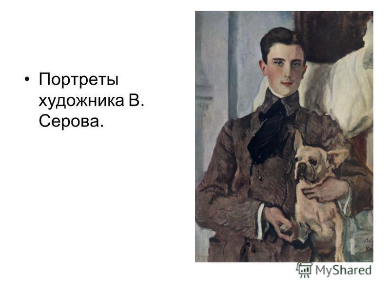 Портреты художника В. Серова.