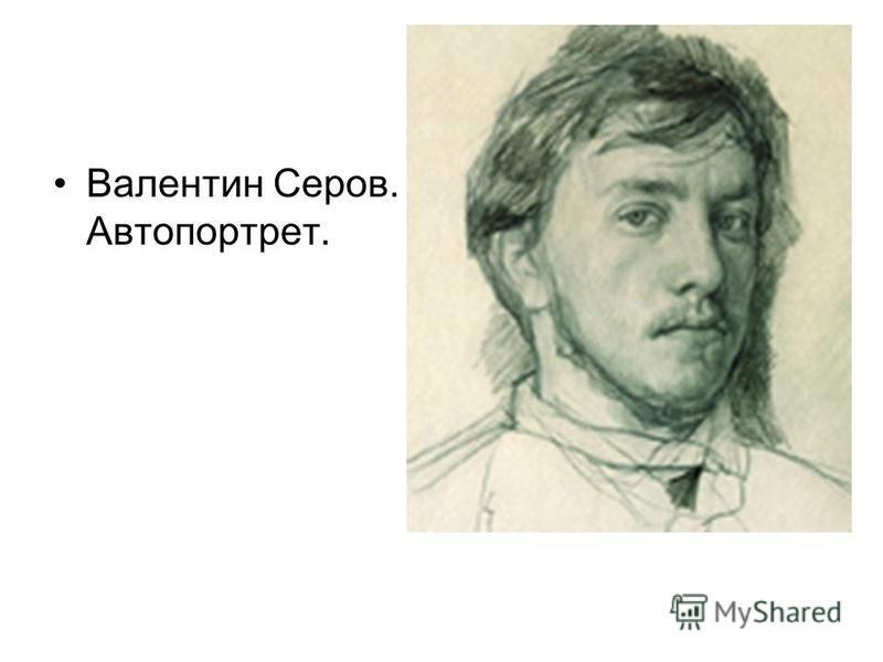 Валентин Серов. Автопортрет.
