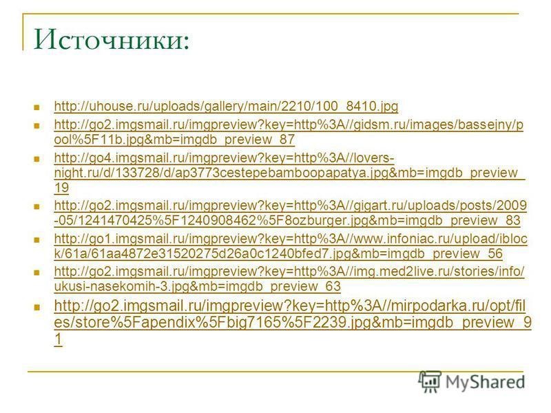 Источники: http://uhouse.ru/uploads/gallery/main/2210/100_8410. jpg http://go2.imgsmail.ru/imgpreview?key=http%3A//gidsm.ru/images/bassejny/p ool%5F11b.jpg&mb=imgdb_preview_87 http://go2.imgsmail.ru/imgpreview?key=http%3A//gidsm.ru/images/bassejny/p