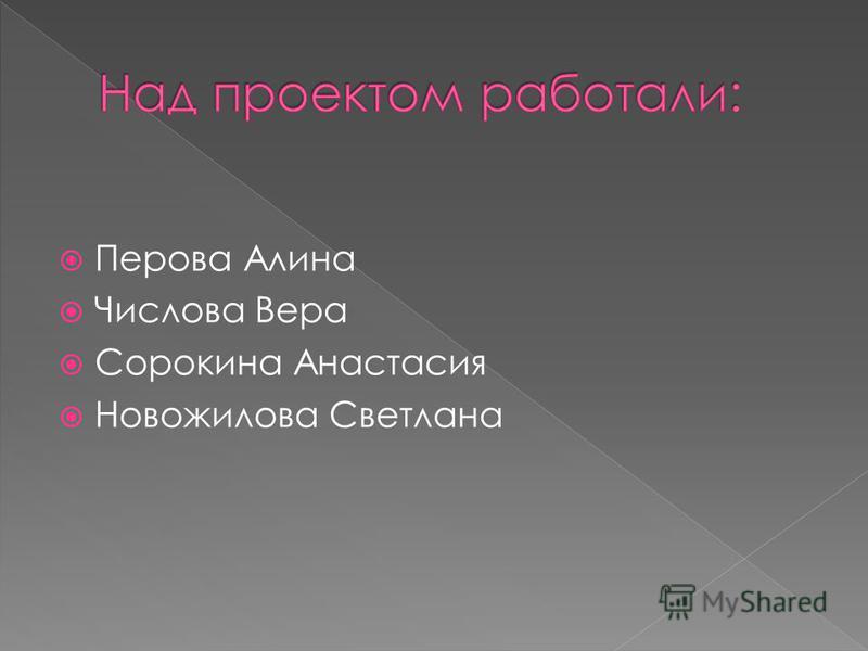 Перова Алина Числова Вера Сорокина Анастасия Новожилова Светлана