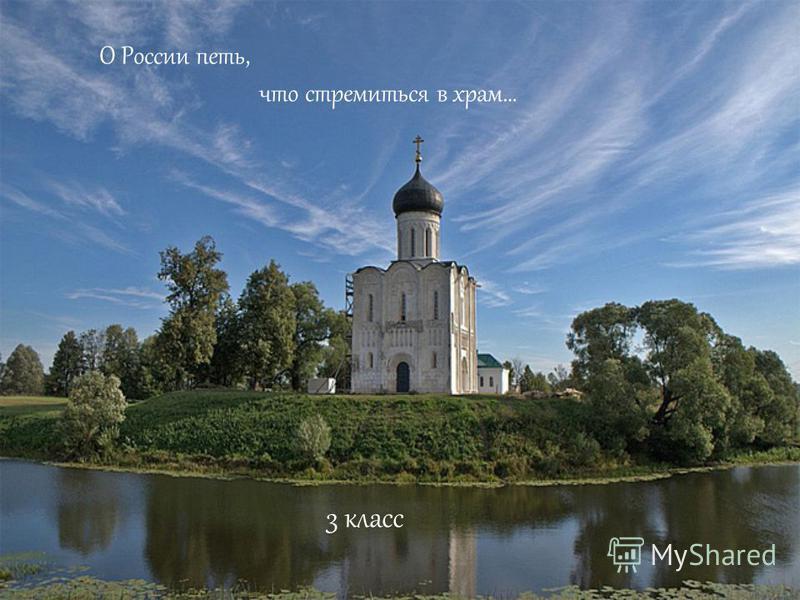 О России петь, что стремиться в храм… 3 класс
