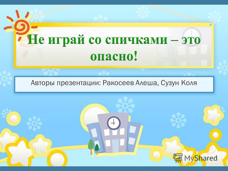 Авторы презентации: Ракосеев Алеша, Сузун Коля
