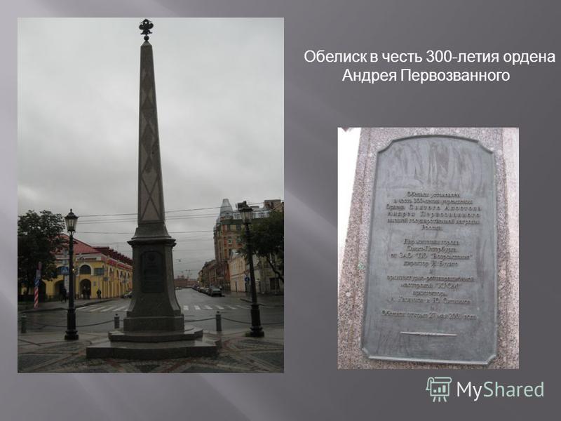 Обелиск в честь 300-летия ордена Андрея Первозванного