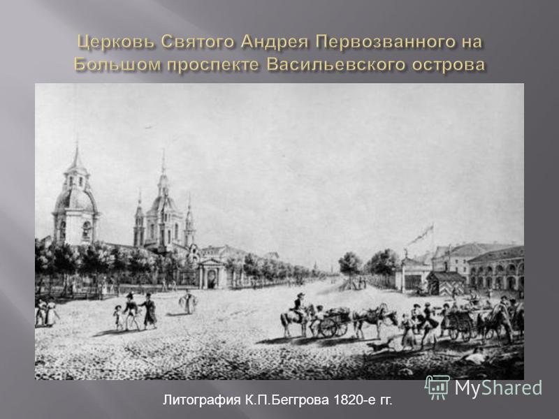 Литография К.П.Беггрова 1820-е гг.