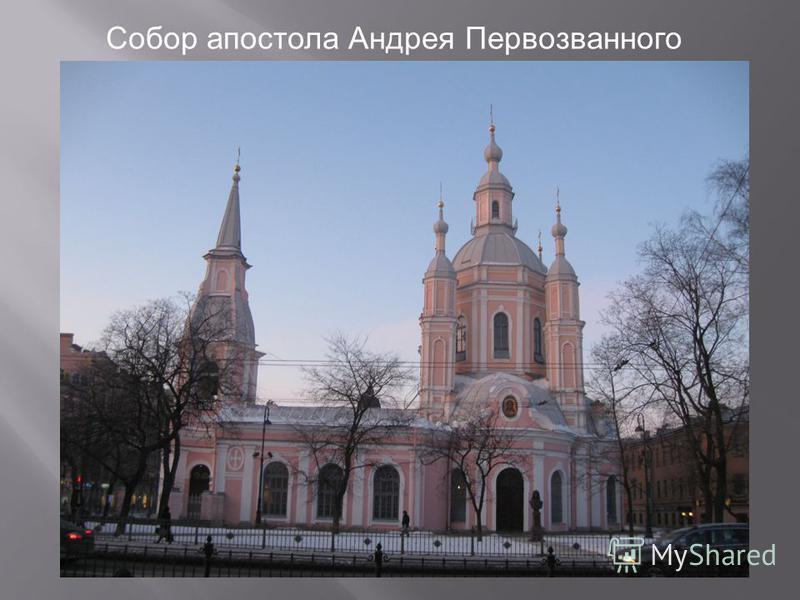 Собор апостола Андрея Первозванного