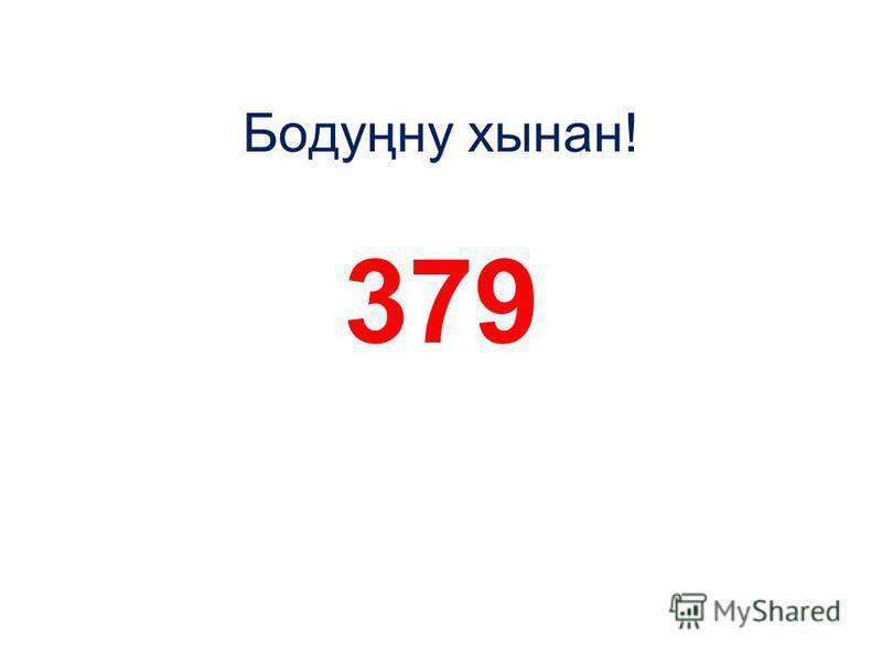 Бодуңну хынан! 379