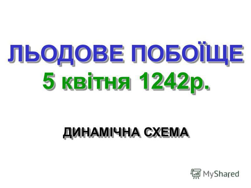 1 ЛЬОДОВЕ ПОБОЇЩЕ 5 квітня 1242р. ДИНАМІЧНА СХЕМА ЛЬОДОВЕ ПОБОЇЩЕ 5 квітня 1242р. ДИНАМІЧНА СХЕМА