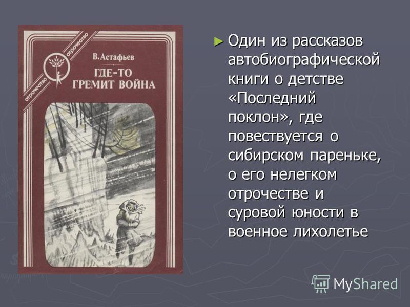 Один из рассказов автобиографической книги о детстве «Последний поклон», где повествуется о сибирском пареньке, о его нелегком отрочестве и суровой юности в военное лихолетье
