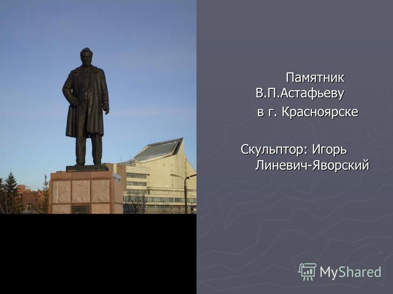 Памятник В.П.Астафьеву в г. Красноярске Скульптор: Игорь Линевич-Яворский