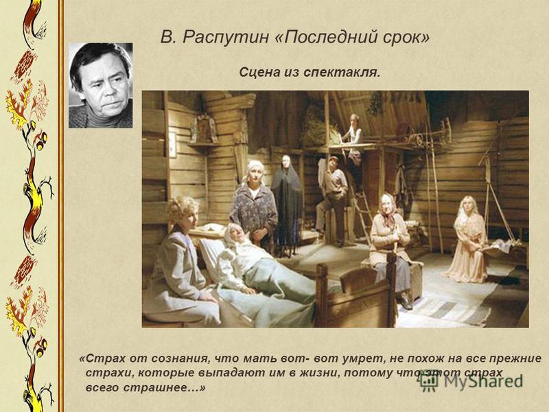 В. Распутин «Последний срок» Сцена из спектакля. «Страх от сознания, что мать вот- вот умрет, не похож на все прежние страхи, которые выпадают им в жизни, потому что этот страх всего страшнее…»